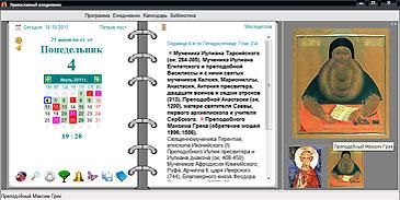 Изображение программы Православный ежедневник