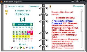 Изображение программы Православный ежедневник в компактном виде